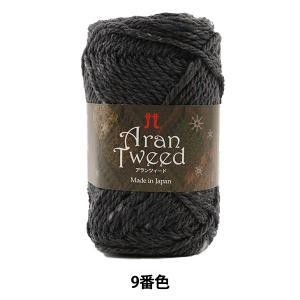 秋冬毛糸 『Aran Tweed(アランツィード) 9番色』 Hamanaka ハマナカ