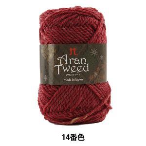 秋冬毛糸 『Aran Tweed(アランツィード) 14番色』 Hamanaka ハマナカ