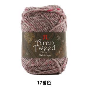 秋冬毛糸 『Aran Tweed(アランツィード) 17番色』 Hamanaka ハマナカ