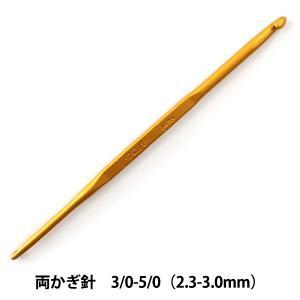 Clover(クロバー) かぎ針 両かぎ  42-735(3/0-5/0号) [ソーイング用品 和洋...