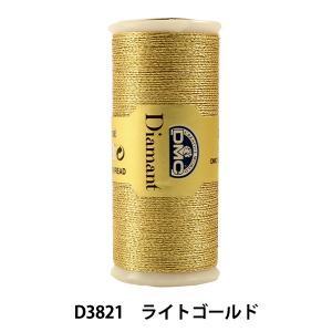 刺繍糸 『DMC ディー・エム・シー Diamant ディアマント糸 ライトゴールド D3821』の商品画像 ナビ