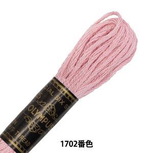 オリムパス 25番刺しゅう糸 1702 [刺繍糸/ししゅう糸]