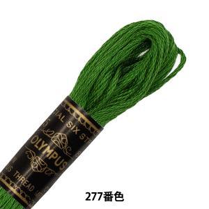 オリムパス 25番刺しゅう糸 277 [刺繍糸/ししゅう糸]