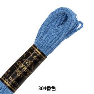 オリムパス 25番刺しゅう糸 304 [刺繍糸/ししゅう糸]