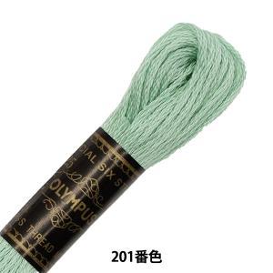 オリムパス 25番刺しゅう糸 201 [刺繍糸/ししゅう糸]