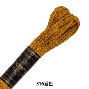 オリムパス 25番刺しゅう糸 516 [刺繍糸/ししゅう糸]