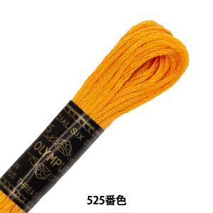 オリムパス 25番刺しゅう糸 525 [刺繍糸/ししゅう糸]