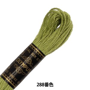 オリムパス 25番刺しゅう糸 288 [刺繍糸/ししゅう糸]