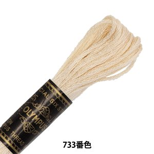 オリムパス 25番刺しゅう糸 733 [刺繍糸/ししゅう糸]