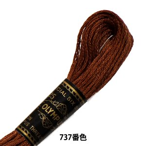 オリムパス 25番刺しゅう糸 737 [刺繍糸/ししゅう糸]