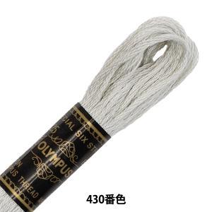 オリムパス 25番刺しゅう糸 430 [刺繍糸/ししゅう糸]