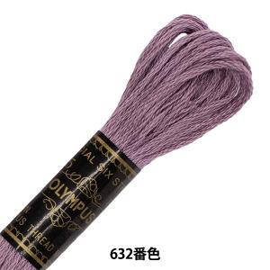 オリムパス 25番刺しゅう糸 632 [刺繍糸/ししゅう糸]