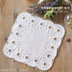 【白糸刺しゅうのキット】  白糸刺しゅうとは、布と糸を白で統一して刺す、繊細で可憐な一色刺しゅうです...