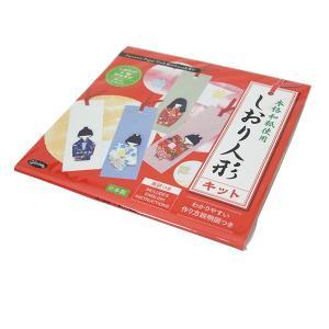 しおり人形キット[折り紙/おりがみ/千代紙/和紙/和柄/キット]