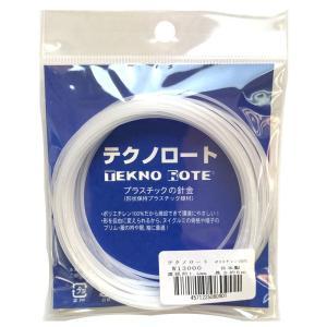 『#13000 テクノロート』 プラスティックワイヤー  形を自由に買えれる形状保持プラスチック線材...