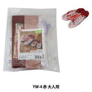 Panami(パナミ) 健康布ぞうり やんわり パート2 大人用・赤/YW-4 製作キット[スリッパ...