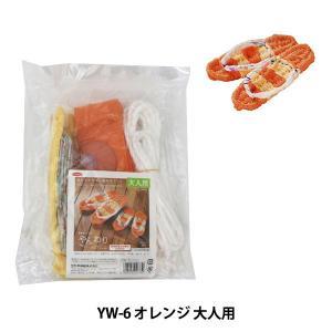 Panami(パナミ) 健康布ぞうり やんわり パート2 大人用・オレンジ/YW-6 製作キット[ス...