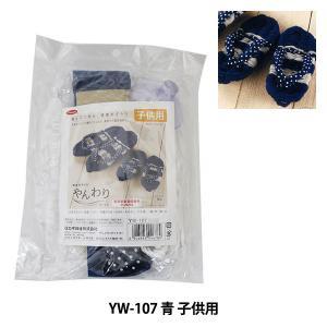 Panami(パナミ) 健康布ぞうり やんわり パート2 子供用/YW-107 製作キット[スリッパ...