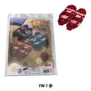 Panami(パナミ) 健康布ぞうり やんわり パート1 赤/YW-1 製作キット[スリッパ/布ぞう...