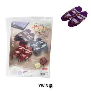 Panami(パナミ) 健康布ぞうり やんわり パート1 紫/YW-3 製作キット[スリッパ/布ぞう...