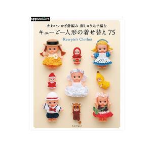 かわいいかぎ針編み 刺しゅう糸で編むキューピー人形の着せ替え75 アサヒオリジナル  40年前から多...