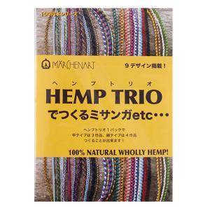 書籍 『HEMP TRIOでつくる ミサンガetc.』 MARCHENART メルヘンアート