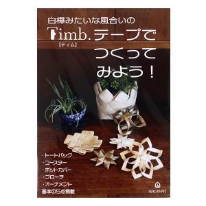 書籍 『Timb.テープでつくってみよう!』 MARCHENART メルヘンアート