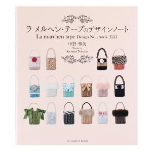 書籍 『ラ メルヘンテープのデザインノート』 亥辰社