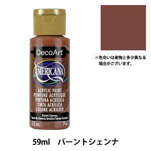 デコアート アメリカーナ/DA63 [トールペイント/絵具]