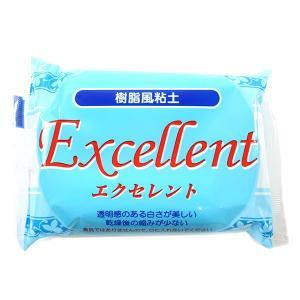 【30%OFF】★樹脂粘土 エクセレント[クレイクラフト/粘土/ねんど/樹脂粘土] yuzawaya