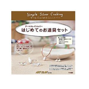 アートクレイシルバー はじめてのお道具セット/V-023[クレイクラフト/粘土/ねんど]|yuzawaya