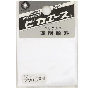 【レジンセール】 染料 『ピカエース 透明顔料 スノーホワイト』 ウーゴ レジンクラフト 透明着色剤 レジン 染色|yuzawaya