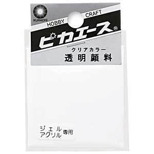 【レジンセール】 染料 『ピカエース 透明顔料 ナチュラルホワイト』 ウーゴ レジンクラフト 透明着色剤 レジン 染色|yuzawaya