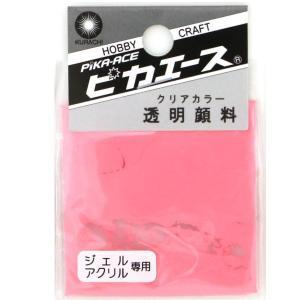 【レジンセール】 染料 『ピカエース 透明顔料 ホットピンク』 ウーゴ レジンクラフト 透明着色剤 レジン 染色|yuzawaya