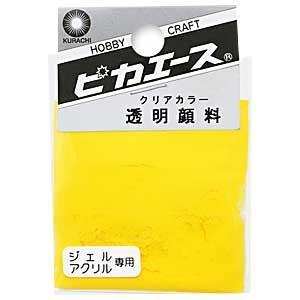 【レジンセール】 染料 『ピカエース 透明顔料 レモンイエロー』 ウーゴ レジンクラフト 透明着色剤 レジン 染色|yuzawaya