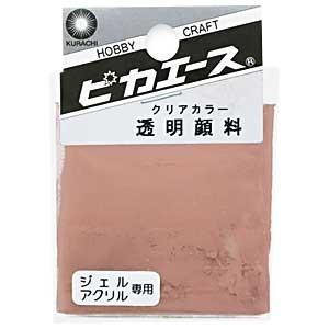 【レジンセール】 染料 『ピカエース 透明顔料 チョコレートBR』 ウーゴ レジンクラフト 透明着色剤 レジン 染色|yuzawaya