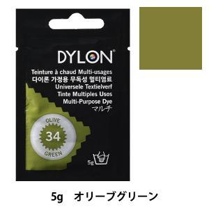 60年間、世界中で愛されるダイロンのロングセラー商品。全32色の多彩な色数に加え、混色も可能でオリジ...