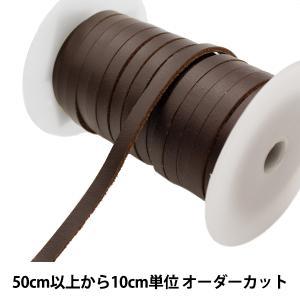 【チラシセール】 【数量5から】 レザークラフト 『本革レース6mm幅 こげ茶 ST-6DB牛革紐』 革ひも レザーひも
