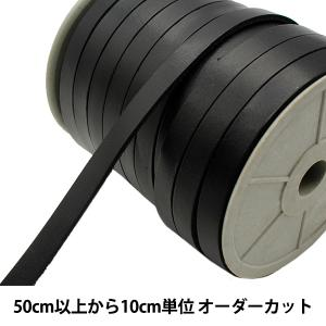 【数量5から】 レザークラフト 『本革レース10mm幅 黒 ST-10BK牛革紐』 革ひも レザーひも