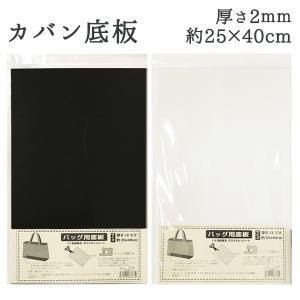 サンオリーブ バッグ用底板 BS 白 [バッグ用底板 2mm厚 クラフトはさみでカット可 日本製 底...
