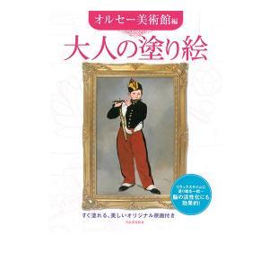 『大人の塗り絵 オルセー美術館編』|yuzawaya