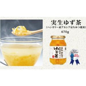 実生ゆず茶|yuzuoukoku