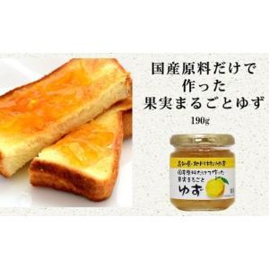 国産原料だけで作った果実まるごとゆず|yuzuoukoku