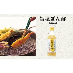 高知県ゆず、広島レモンをはじめ、だいだい、かぼす、小夏などいずれも国産柑橘果汁の爽やかな風味に室戸の...