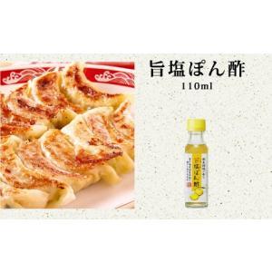 旨塩ぽん酢 5種類の国産柑橘使用 110ml|yuzuoukoku