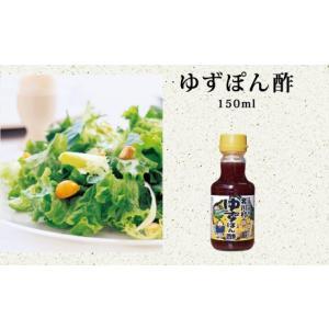 高知北川村のゆずポン酢 [青ゆずごしょう味] 150ml|yuzuoukoku
