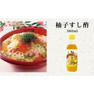 柚子すし酢|yuzuoukoku