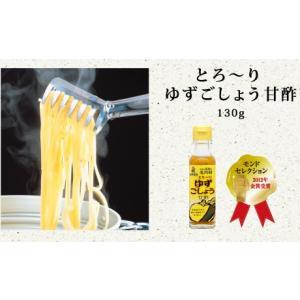 とろーり ゆずごしょう甘酢|yuzuoukoku