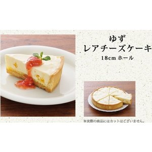 ゆずレアチーズケーキ|yuzuoukoku