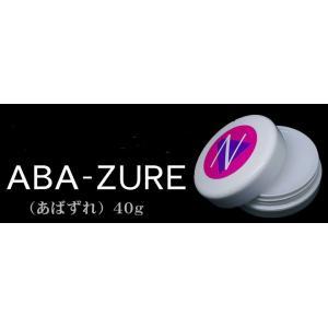 ABA-ZURE あばずれ クリーム ローション 送料無料
